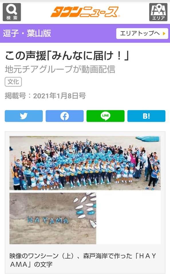 タウンニュース逗子・葉山版掲載森戸海岸でのチア映像配信